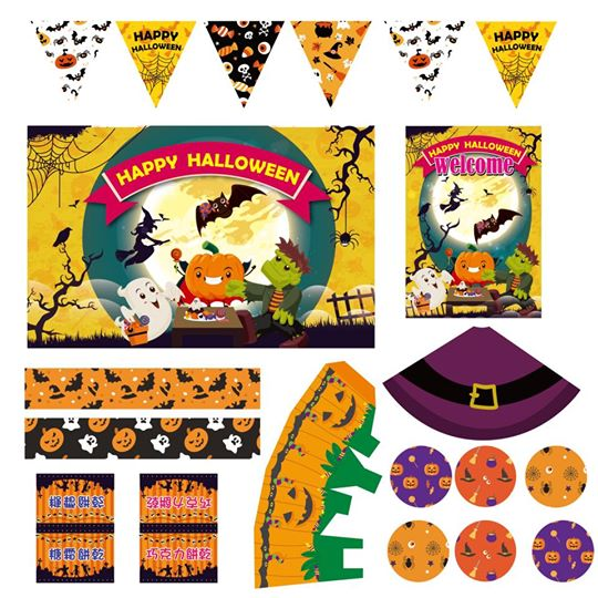 Halloween Party Packages.Halloween Party Decorations Downloads And Diy Packages
